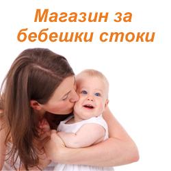 Продукти за бебето и майката